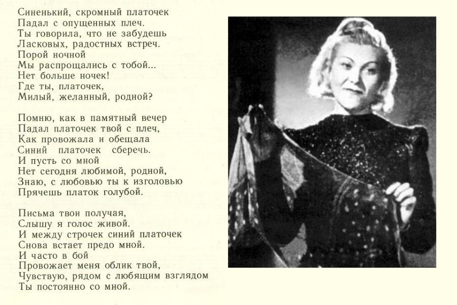 Текст военной песни Синий платочек