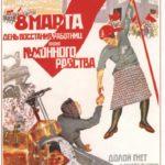 Фото 44: Советский плакат на 8 марта против кухонного рабства