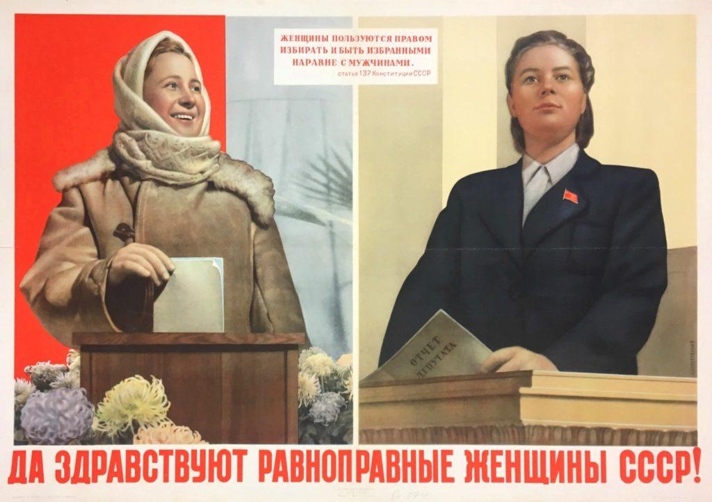 Советский плакат избирательное право женщин на 8 марта