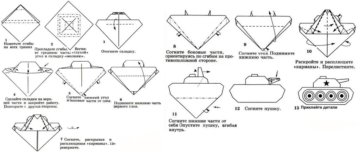 Схема танка в технике оригами — поэтапное выполнение