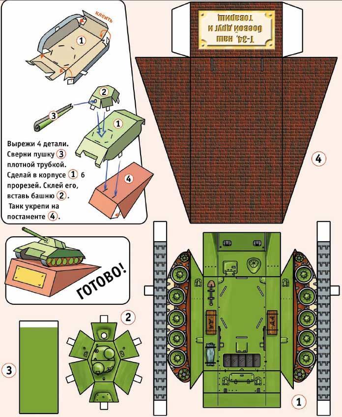 Поделка танк из бумаги на День Защитника Отечества макет шаблон скачать