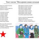 Фото 40: Текст военной песни Моя Армия
