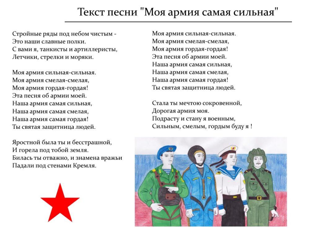 Текст военной песни Моя Армия