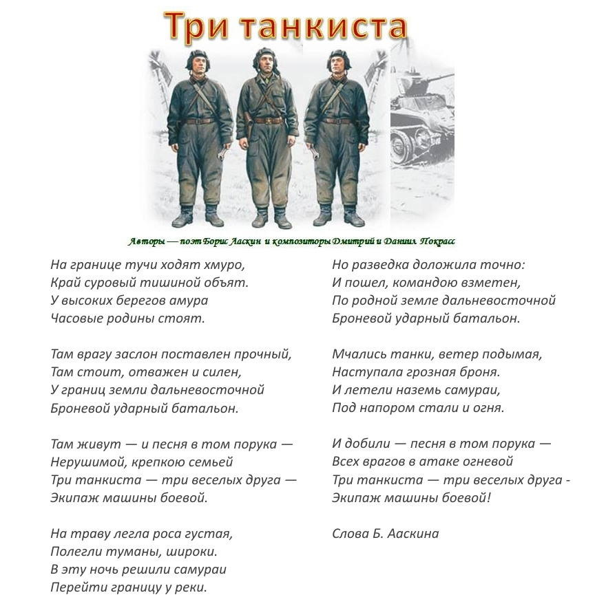 """Скачать текст песни """"Три танкиста"""""""