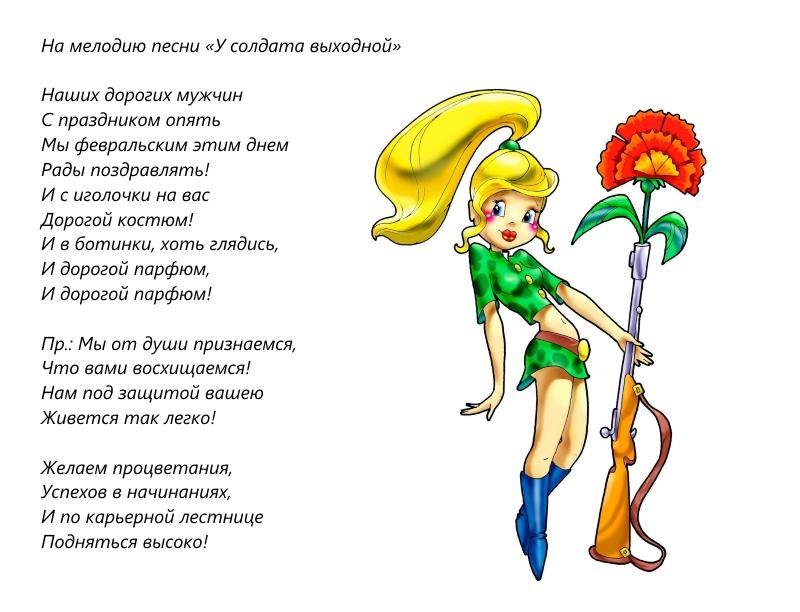 "Переделка песни ""У солдата выходной"" на 23 февраля на корпоратив"