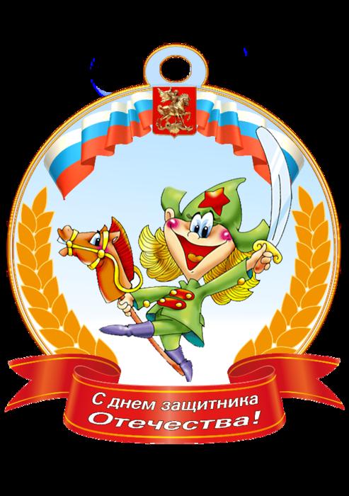 Скачать медаль С Днем Защитника Отечества