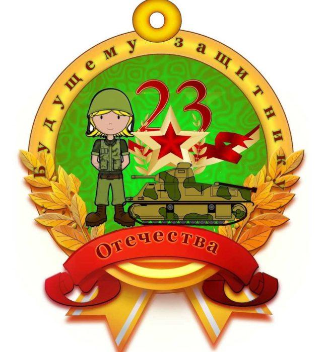 Скачать медаль будущему защитнику отечества распечатать