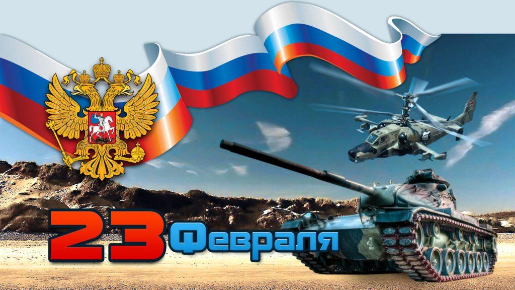 23 февраля — День Защитника Отечества в России