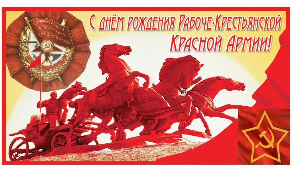 23 февраля День рождения Рабоче - крестьянской Красной Армии