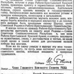 Фото 32: Военная присяга Сталина 23 февраля 1939 года