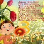 Фото 56: Стихи мамам от детей на 8 марта
