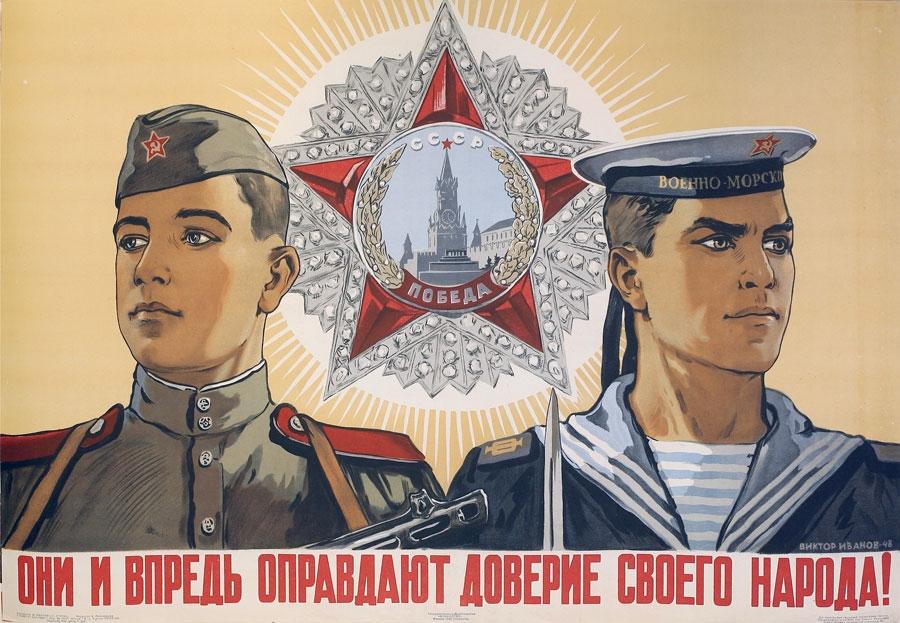 Объединение Красной армии и флота во славу социализма