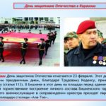 Фото 34: Празднование дня Защитника Отечества в Киргизии