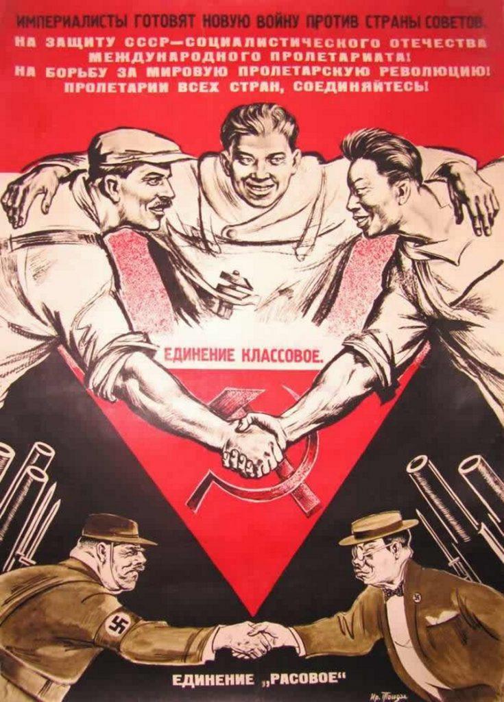 Плакат единение народа против империалистских захватчиков