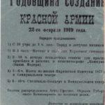 Фото 30: Годовщина создания красной армии 1919 год