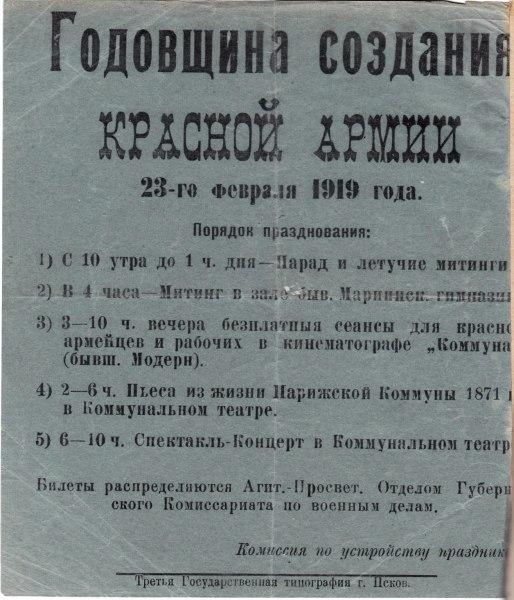 Годовщина создания Красной Армии 1919 год