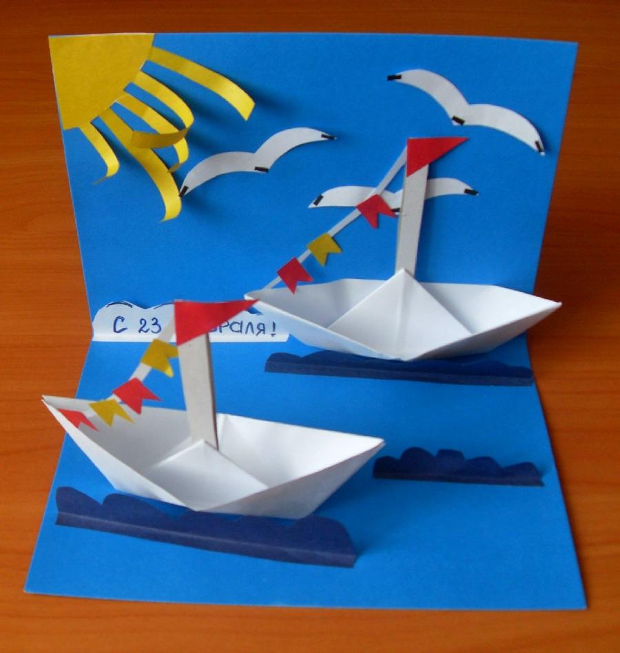 Объемная открытка с корабликом своими руками аппликация