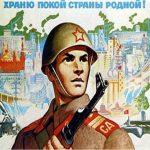 Фото 21: Советский плакат ко Дню Защитника Отечества Красной Армии