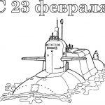 Фото 43: Рисунок для открытки с подводной лодкой