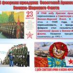 Фото 36: Праздник Советской Армии и Военно-морского флота