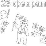 Фото 53: Рисунок на праздник 23 февраля с флагом