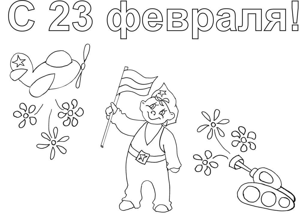 Рисунок на 23 февраля поэтапно