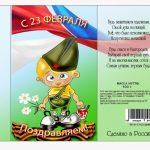 Фото 42: Скачать шаблон открытки обёртки на 23 февраля