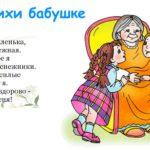 Фото 55: Стихотворение бабушке на 8 марта