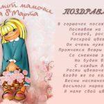 Фото 54: Стихи поздравления маме на 8 марта
