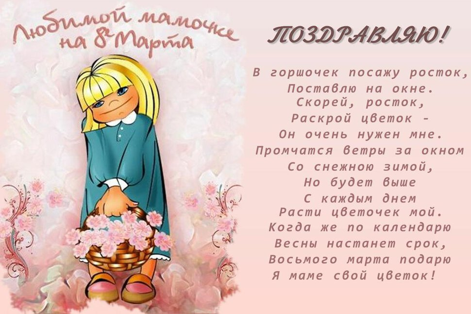 Стихи поздравления маме на 8 марта