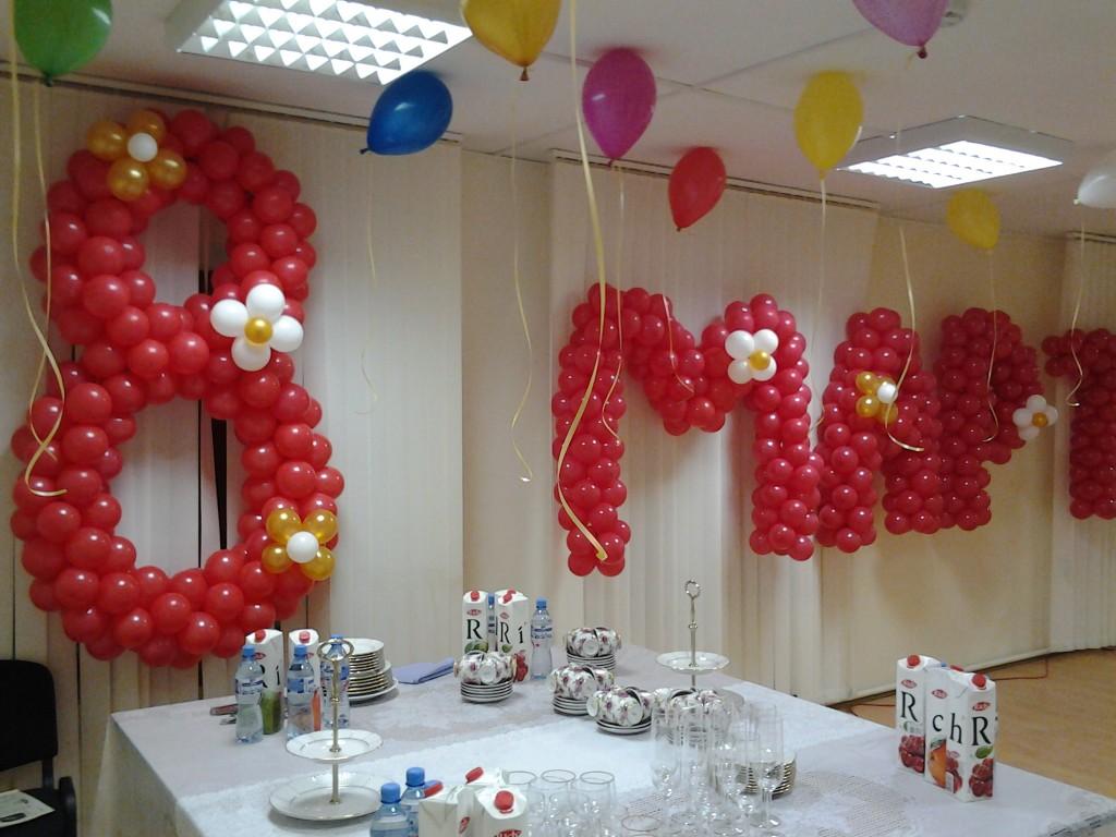Украшение класса к 8 Марта воздушными шариками