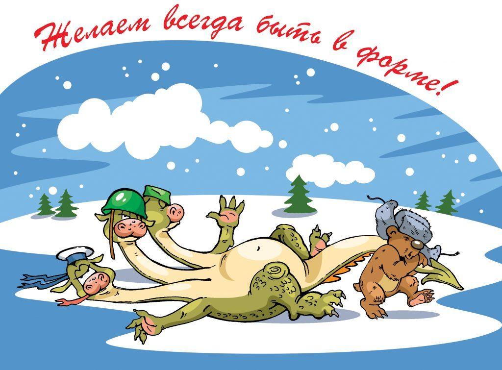 Открытка Юмористический рисунок ко Дню Защитника Отечества