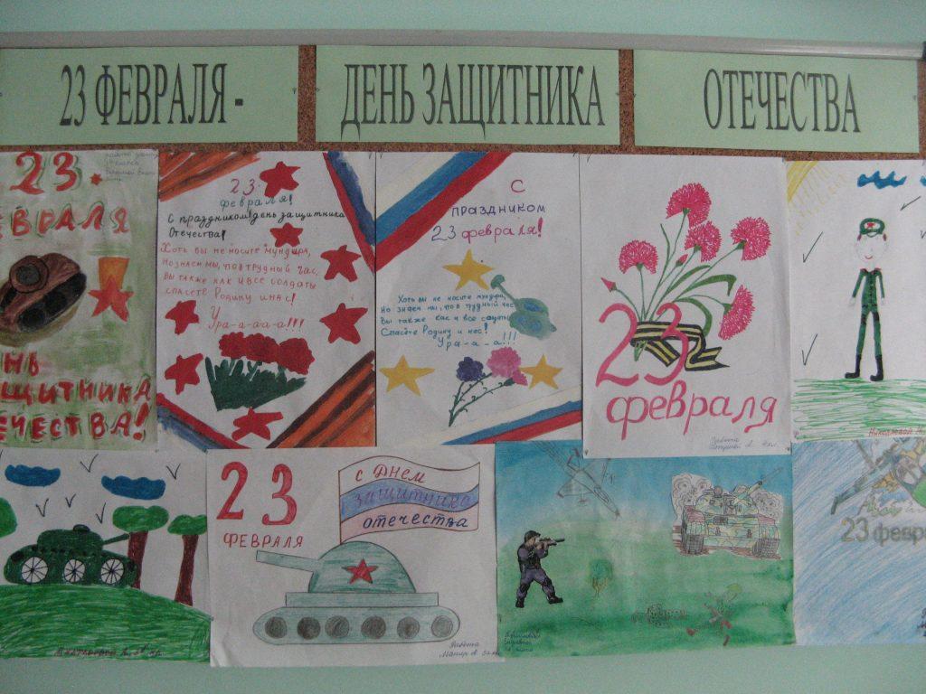 Проведение конкурса рисунков ко Дню Защитника Отечества в школе