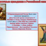 Фото 38: Воинские праздники в Российской Империи
