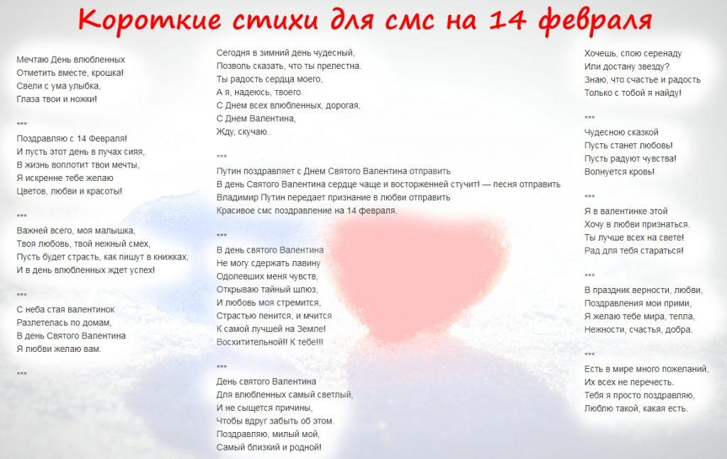 Короткие стихи на 14 февраля