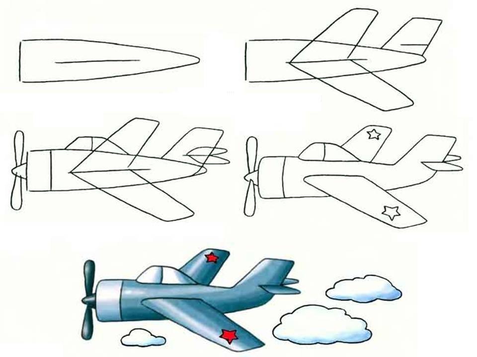 Нарисовать самолет поэтапно