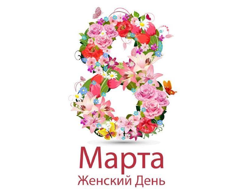 Открытка на Международный женский день с цифрой 8
