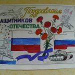 Фото 2: Плакат стенгазета на День Защитника Отечества