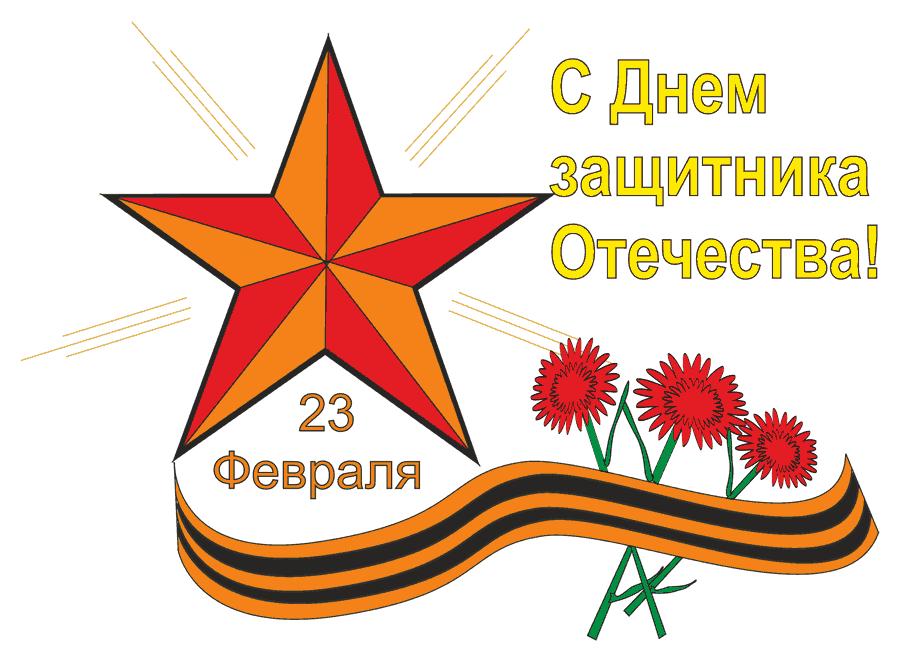 Рисунок на 23 февраля с георгиевской лентой, звездой и гвоздиками