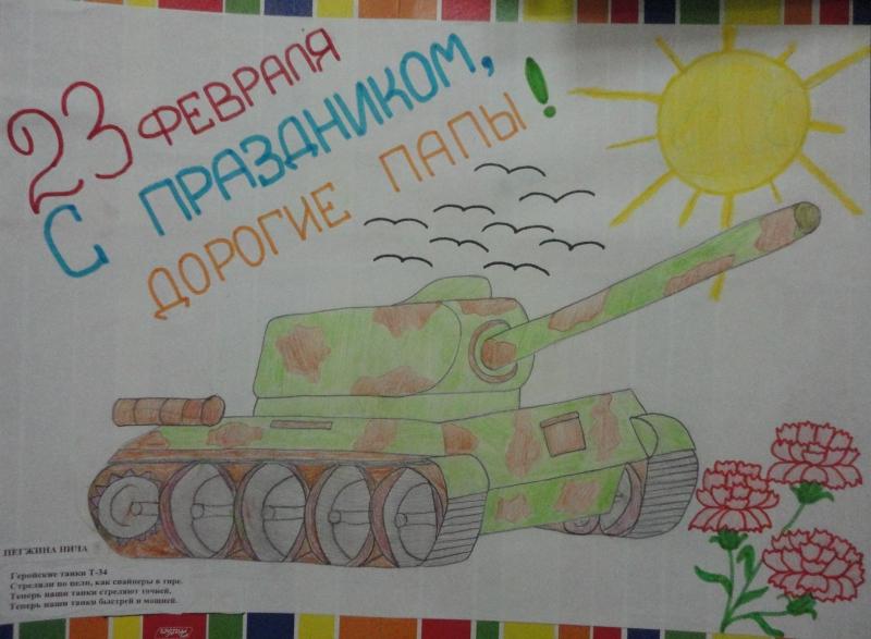 Нарисованные открытки к 23 февраля детьми