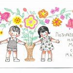 Фото 93: Нарисовать открытку маме на 8 марта