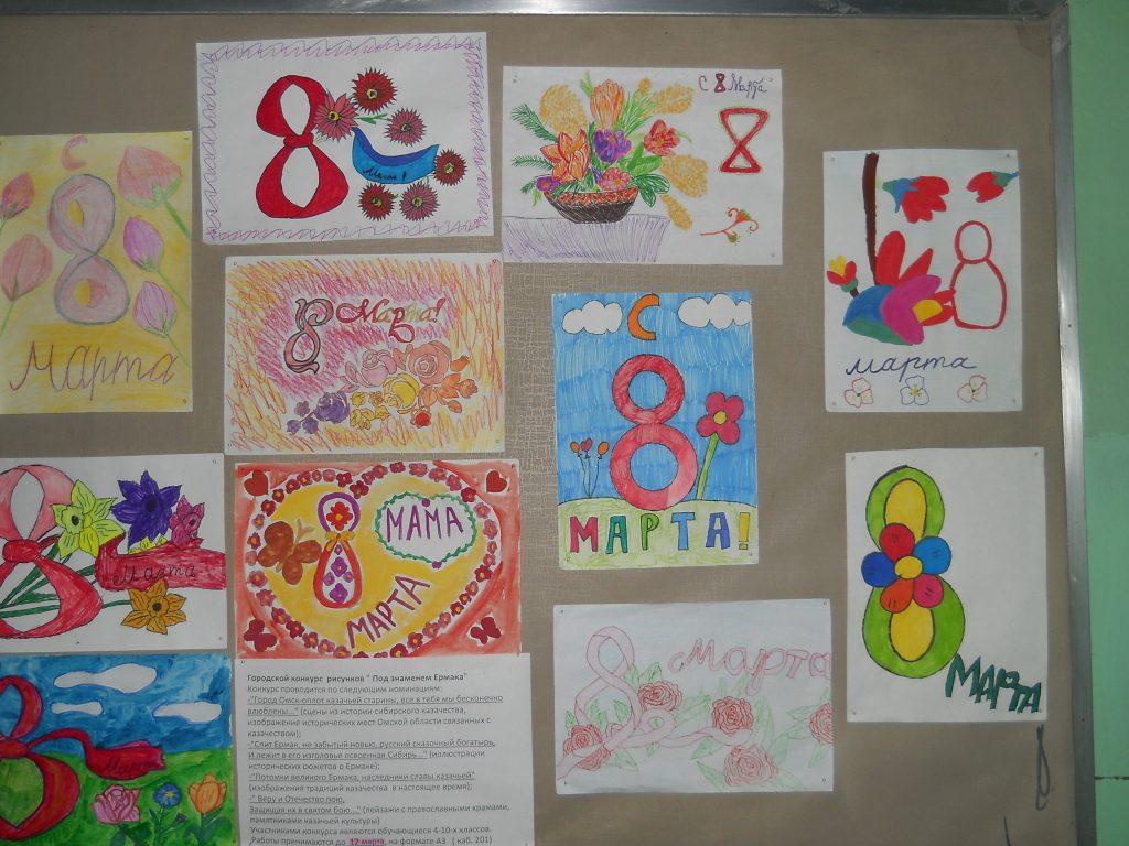 Выставка детских рисунков на 8 Марта