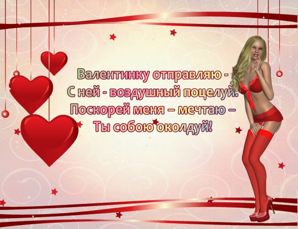 Поздравление–намёк для любимого на 14 февраля
