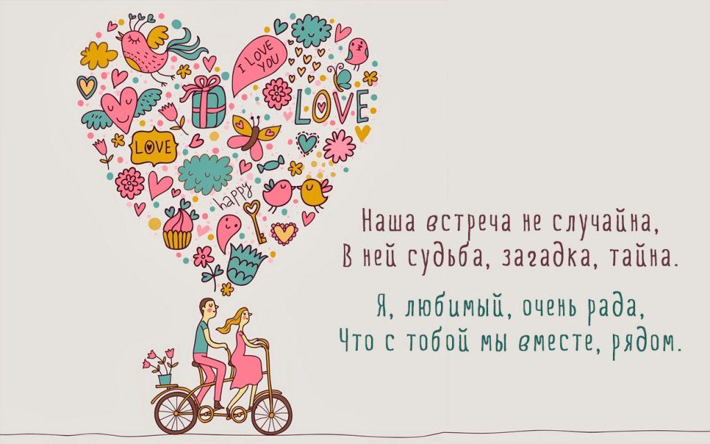Романтичное короткое поздравление