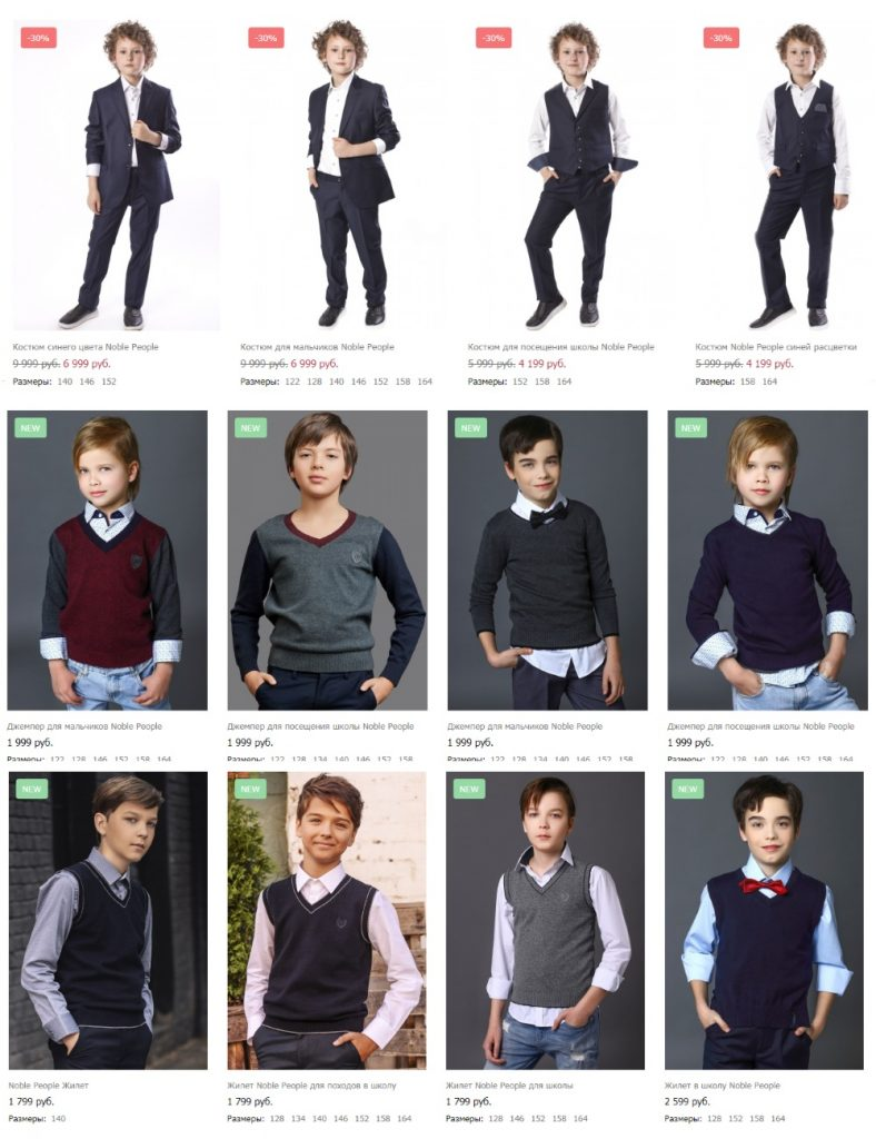 Школьная форма BebaKids.ru для мальчиков