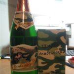 Фото 39: Шампанское и шоколад к 23 февраля в подарок