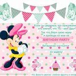 Фото 14: Шаблон приглашения на день рождения девочки