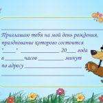 Фото 5: Приглашение с Машей и Медведем