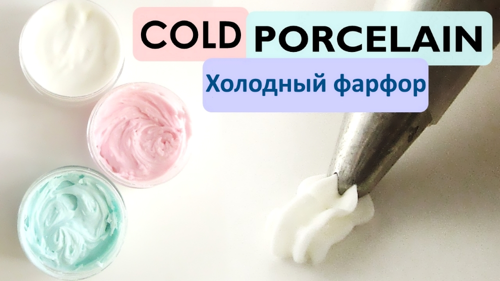 Холодный фарфор