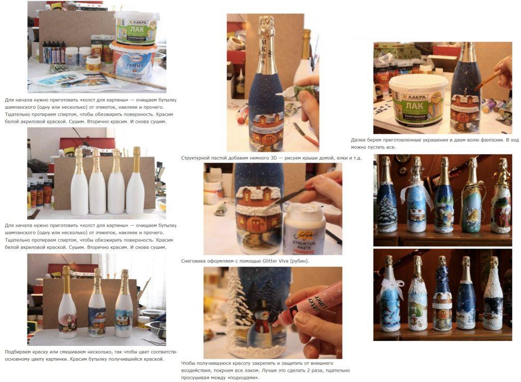 Этапы новогоднего декупажа бутылки